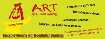 Art @ T-Shirt Gallery